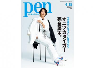 山下智久が表紙・巻頭を飾る!  Pen 4/15号「オニツカタイガー完全読本」は4月1日(水)発売です。