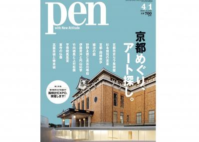 京都と美術の大特集。Pen 4/1号「京都めぐり、アート探し。」は3月16日発売。
