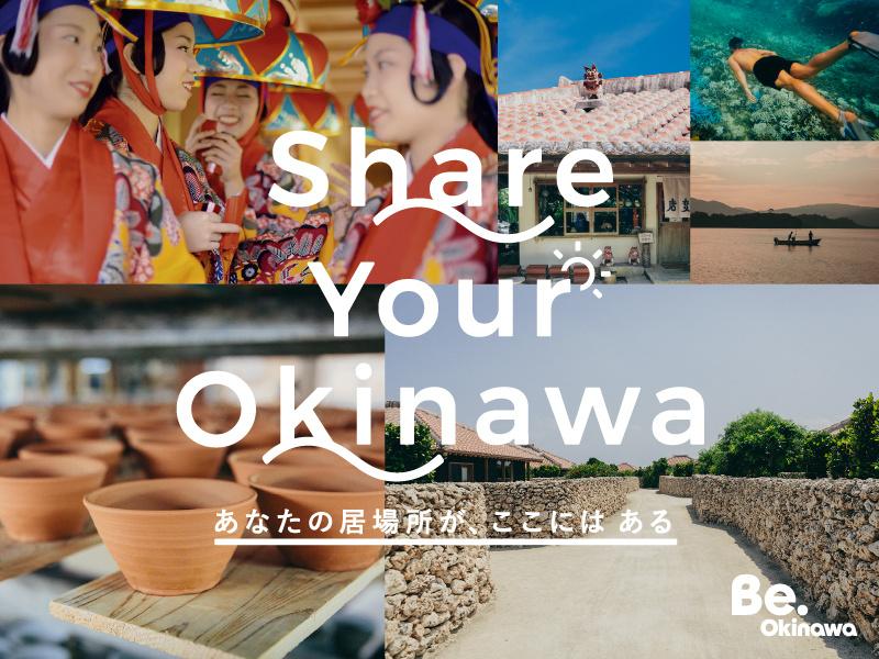 Share Your Okinawa あなたの居場所が、ここにはある