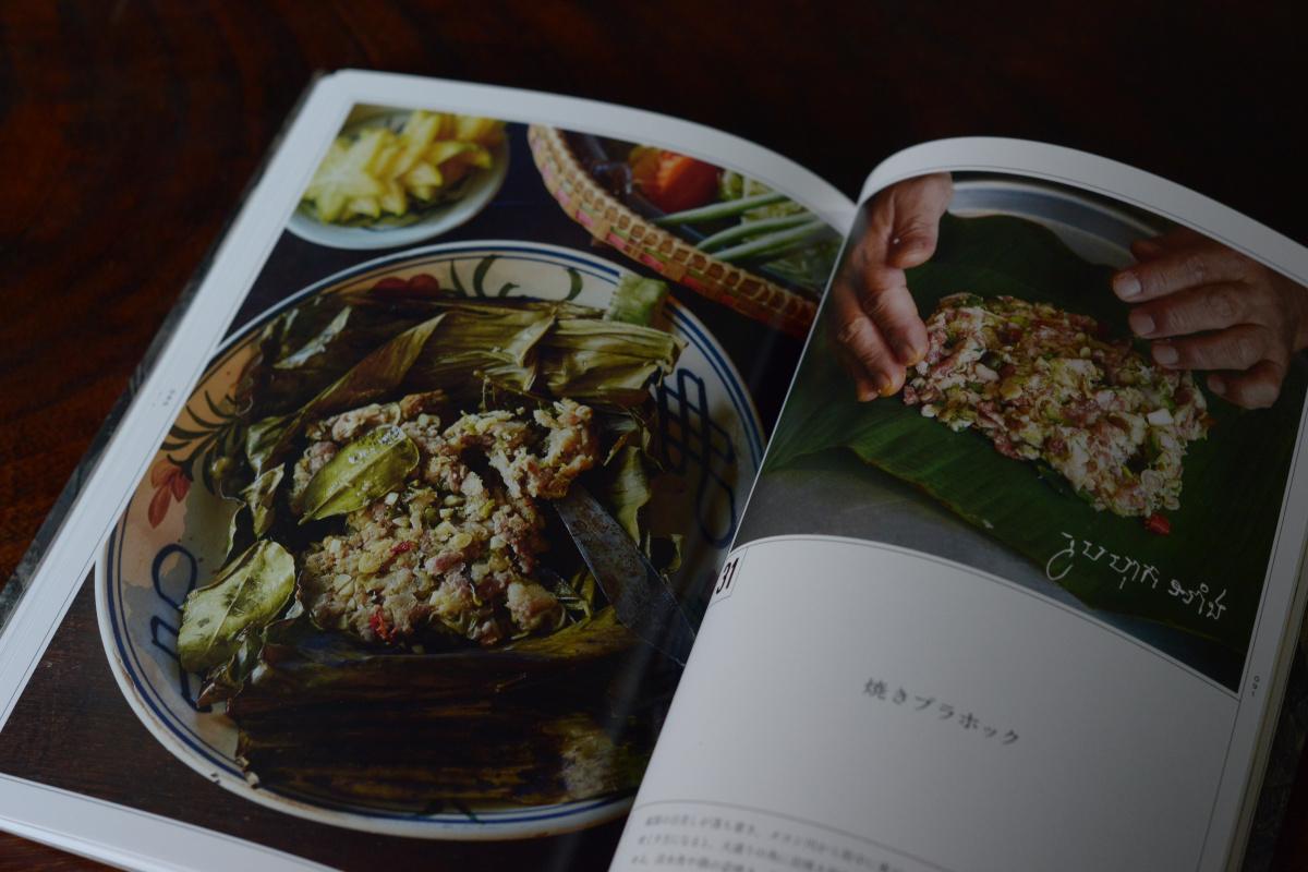 旧フランス領インドシナ料理で夏を迎えよう! 門外不出の「アンドシノワーズ」のレシピが一冊の本に。