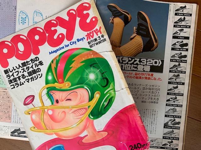 スニーカー好き垂涎の一冊、70年代に発行された『スーパー・スニーカー ブック』の話をしよう。