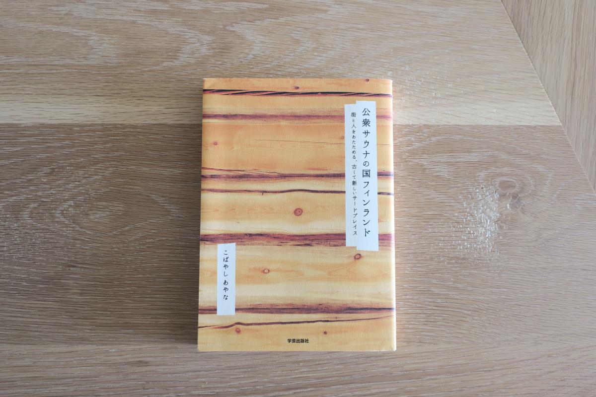 フィンランド人は「ととのう」ことにこだわらない!? 本場のサウナ事情を知る一冊。  