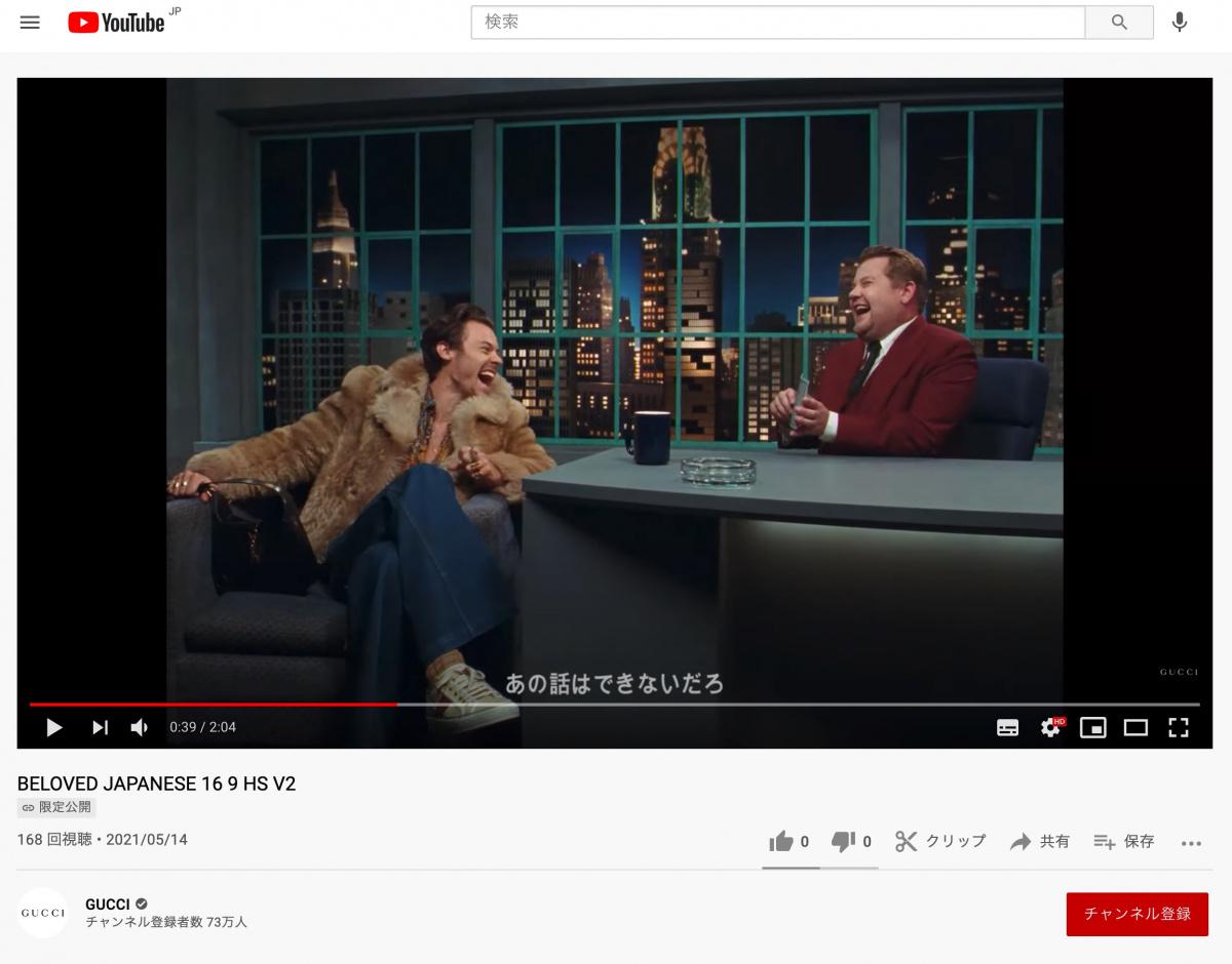 ハリー・スタイルズが出演する、グッチの広告ドラマに感じる人の温もり