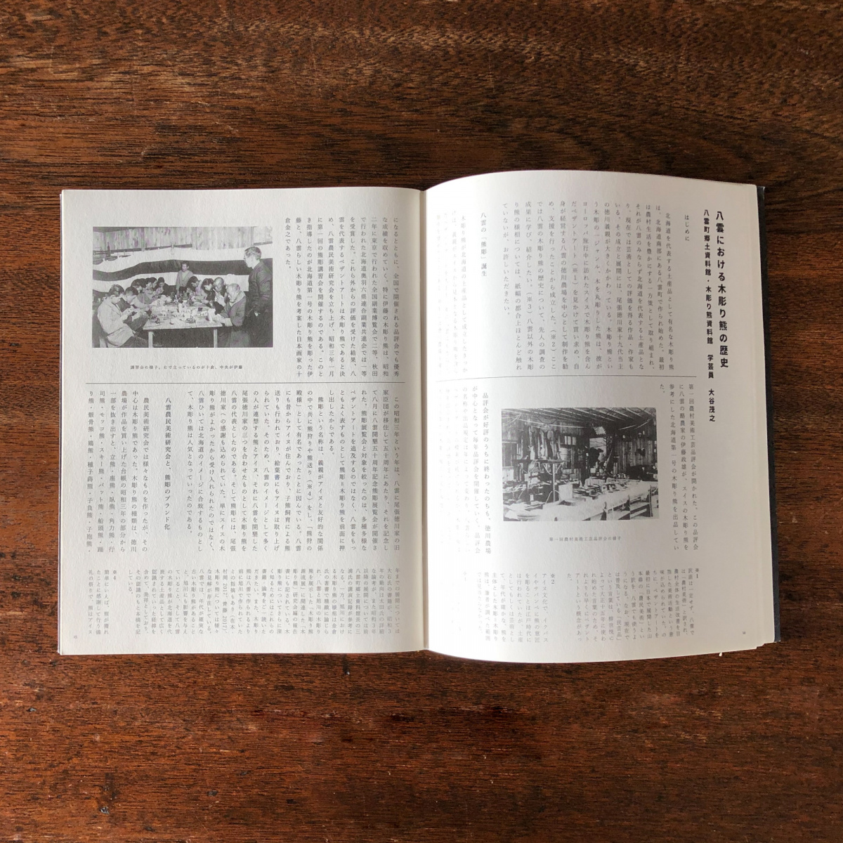 静かなブームとなっている、北海道の木彫り熊をひも解く一冊。