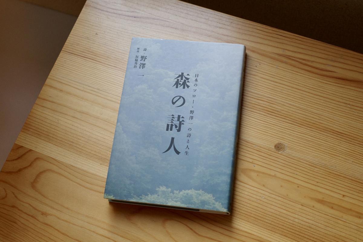 山深い湖畔に独居し、優しい詩を詠んだ「日本のソロー」を訪ねる。