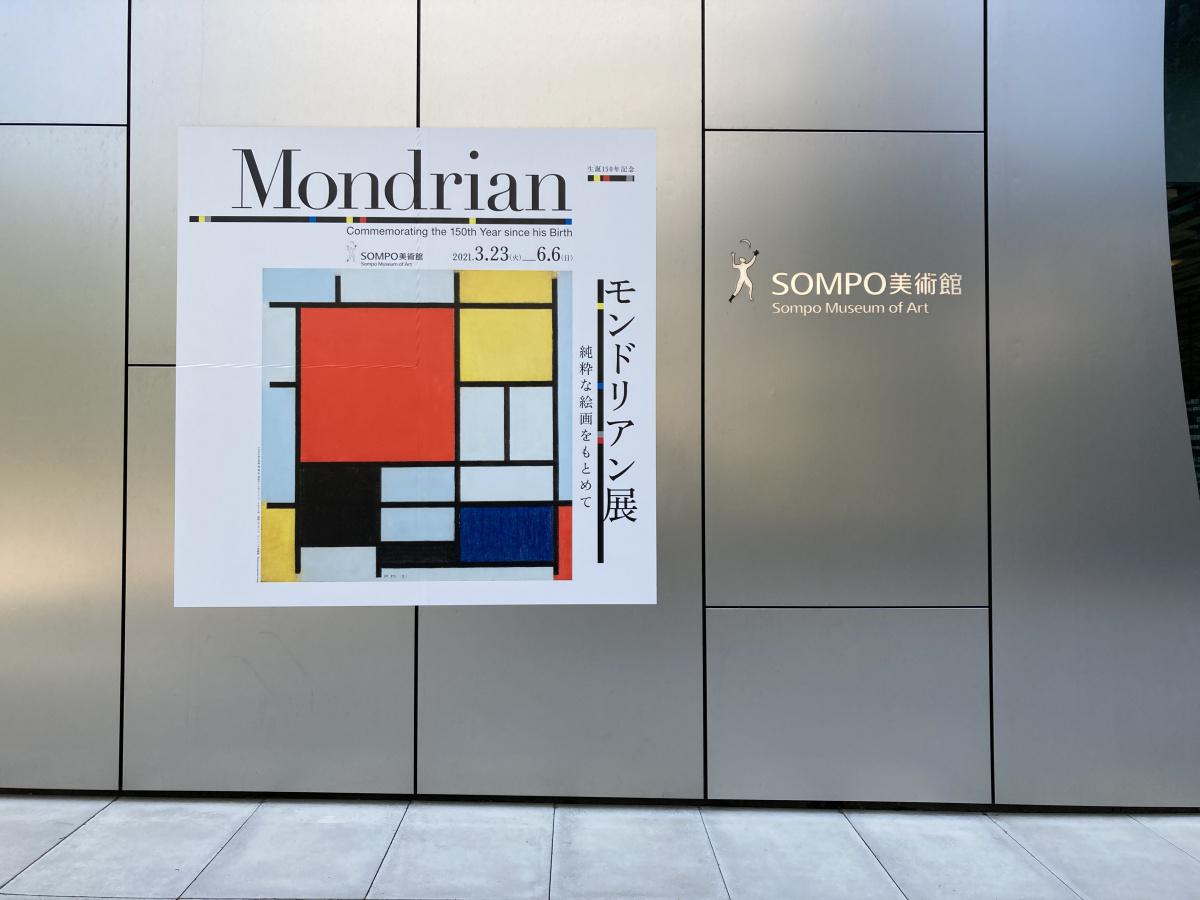 祝!東京の美術館が再び始動。気になるマーク・マンダース展を訪れた