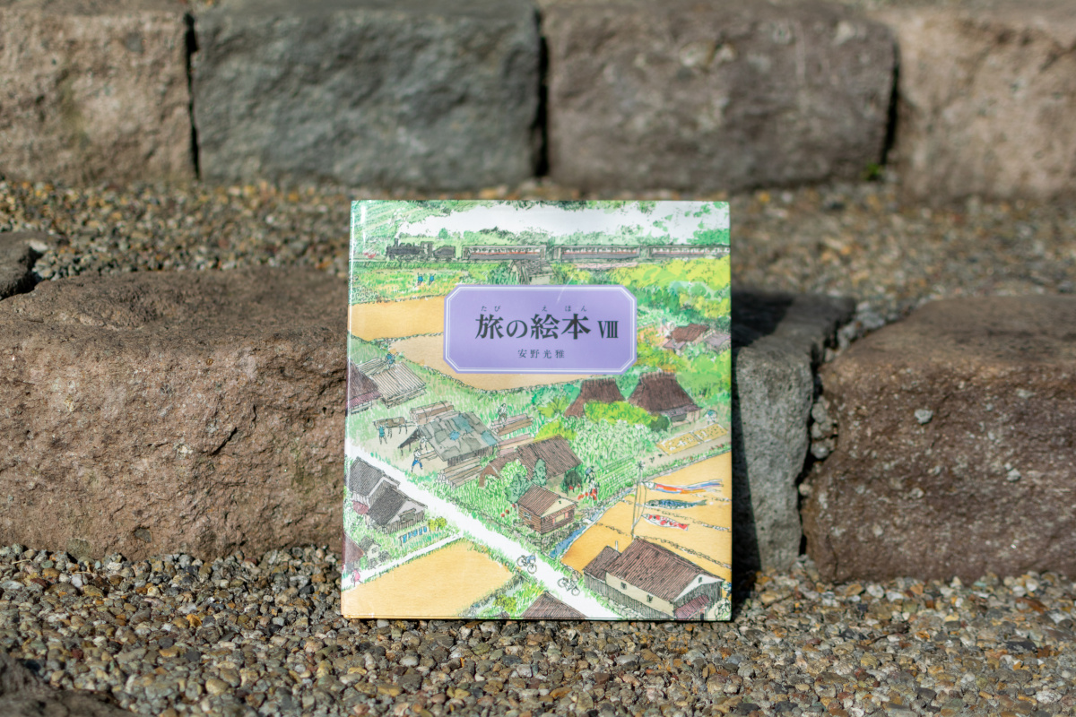 好奇心や旅への憧れを培ってくれた、安野光雅さんの絵本。