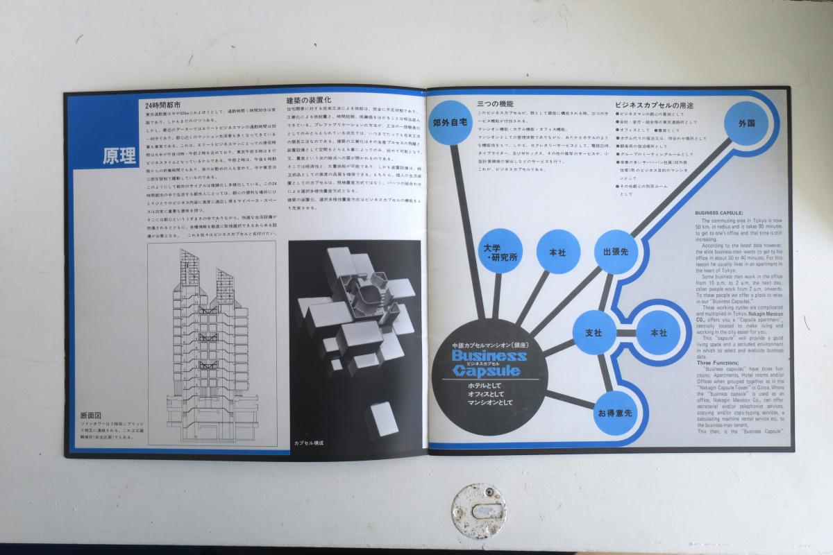 黒川紀章の名建築「中銀カプセルタワービル」で、快適なテレワーク生活を。