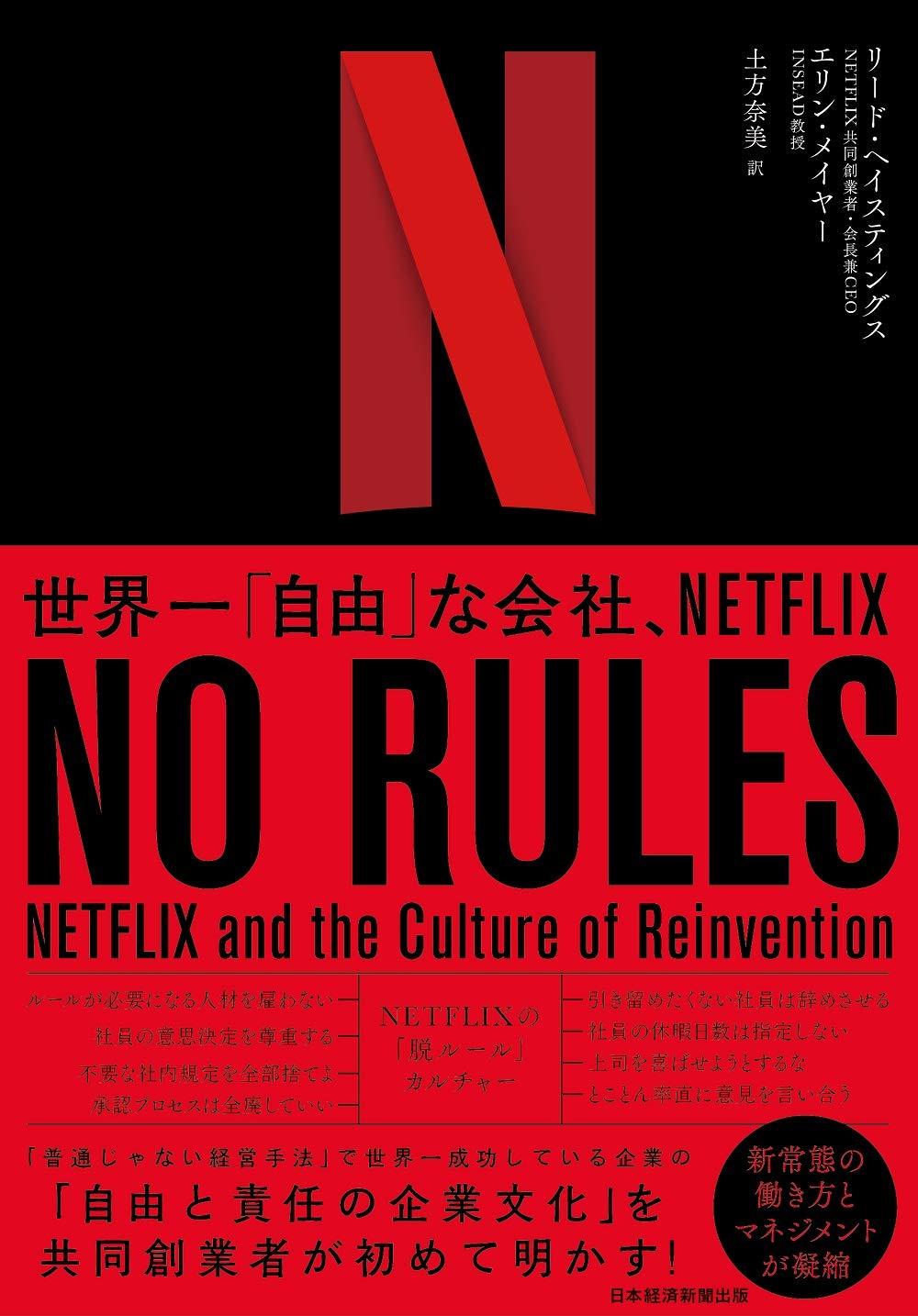 すぐ解雇されるのは本当か? Netflixが大成功した理由がわかる、ドキュメンタリー映画とビジネス書。