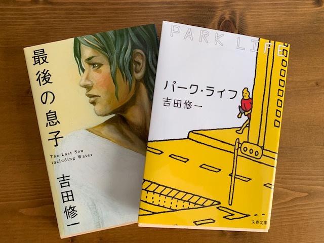 出合えて得した気分になった、沖田修一監督の映画『横道世之介』