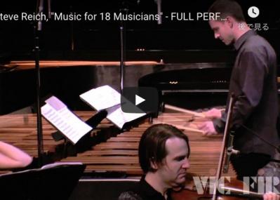 感動か、眠いか !? 135万回再生のライヒ作曲「18人の音楽家のための音楽」の演奏。