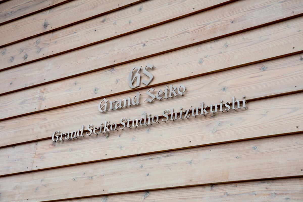 グランドセイコー60周年に生まれた、専用の工房。