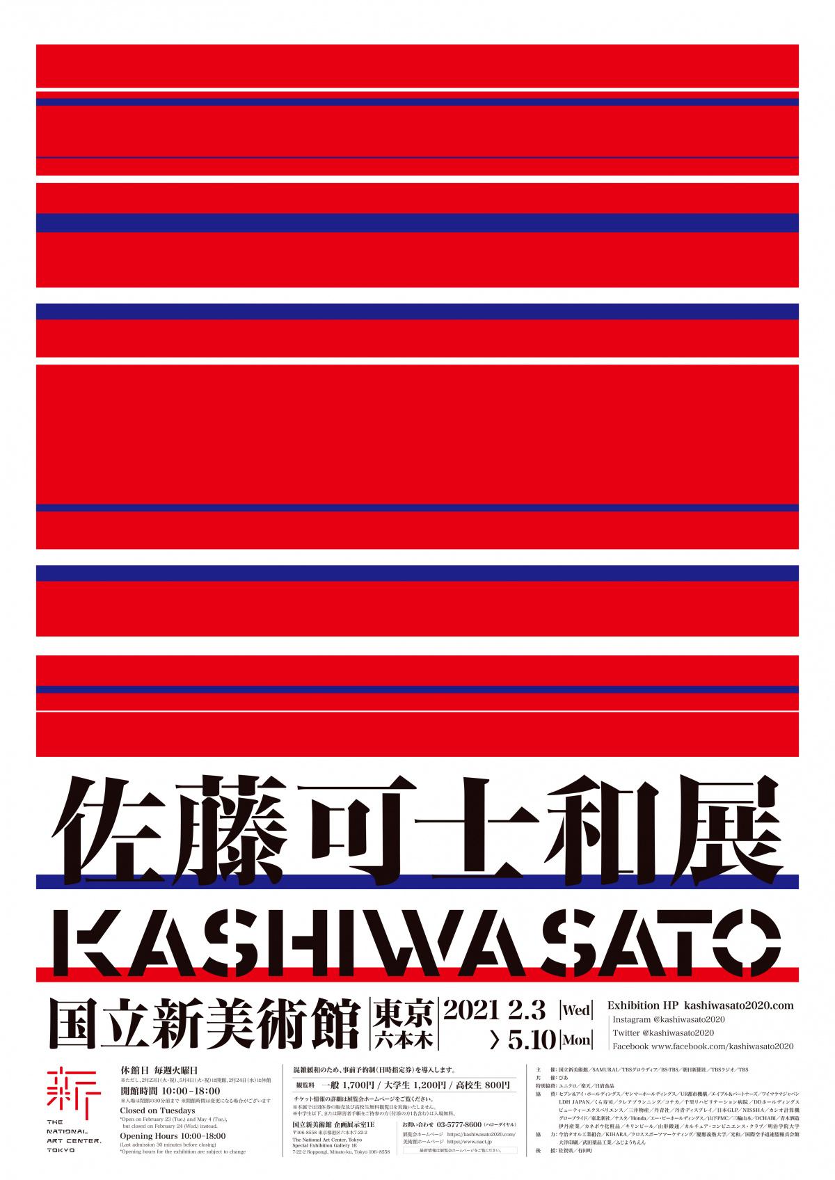 2.国立新美術館・宮島綾子/「時代を画する人」