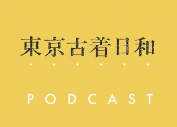 「東京古着日和ポッドキャスト」がスタート! 本編未公開の貴重なアフタートークなどを音声でお届けします。