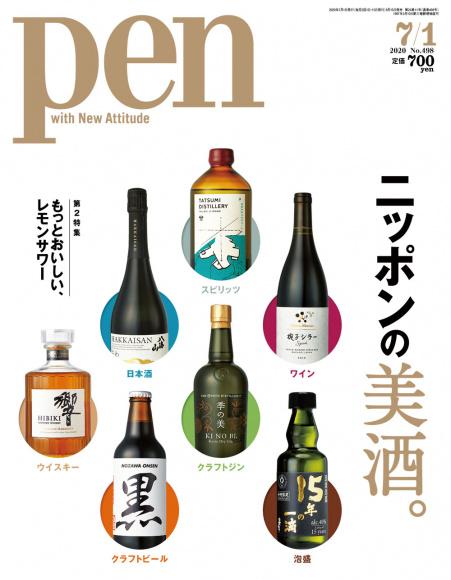 ニッポンの美酒。