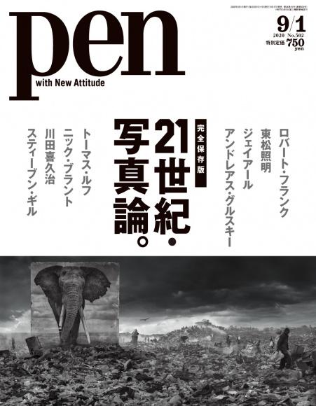 21世紀・写真論。