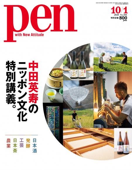 中田英寿のニッポン文化特別講義。