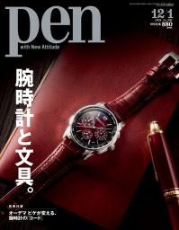 腕時計と文具。