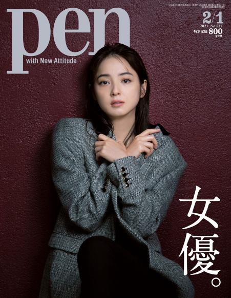 女優。   Pen   Pen Online
