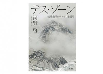 エベレスト登頂中に滑落死した、 若き登山家の心の空洞。