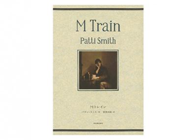 パンクの女王パティ・スミスが、心の軌跡を綴る回顧録。