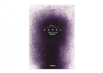 社会の抑圧を少女視点で描く、 2018年ブッカー賞受賞作『ミルクマン』。