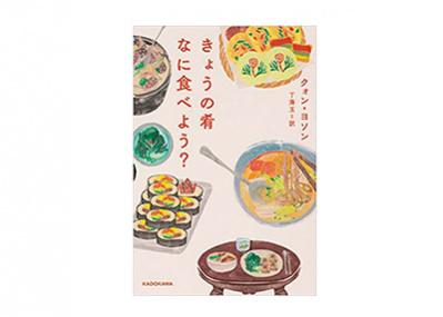酒飲みの韓国人作家が綴る、食への愛情に満ちたエッセイ『きょうの肴なに食べよう?』