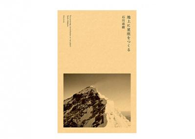 能登半島先端からヒマラヤまで、写真家・石川直樹の旅の記録『地上に星座をつくる』。