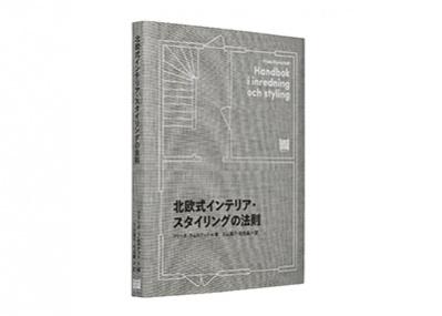 北欧の人気ブロガーがつくった、心地よい部屋づくりの教科書『北欧式インテリア・スタイリングの法則』。