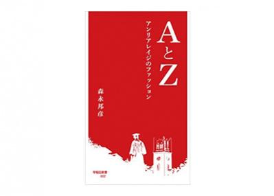 デザイナー森永邦彦が綴る、アンリアレイジの軌跡『AとZ アンリアレイジのファッション』。