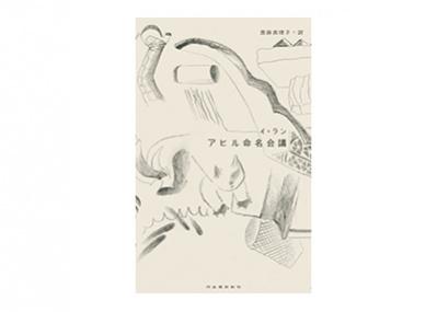 社会の規範に鋭く斬り込む、韓国アーティスト初の小説集『アヒル命名会議』。