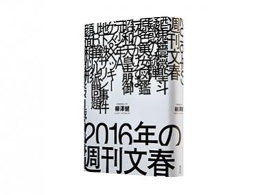日本で最も恐れられる、「文春砲」が生まれた舞台裏『2016年の週刊文春』。