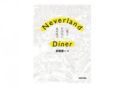再訪かなわぬ飲食店の思い出を100人の著名人が綴ったエッセイ集『Neverland Diner  二度と行けないあの店で』
