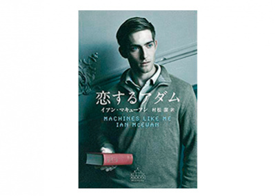 イアン・マキューアン最新長編『恋するアダム』は、AIと2人の人間の三角関係。