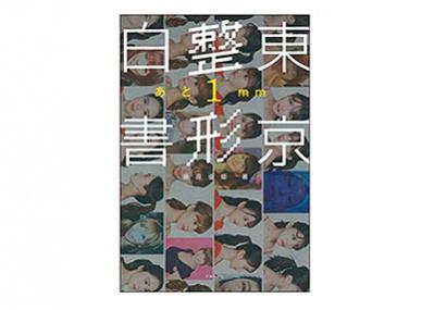 美しくなれば幸せになれるか? 整形した4人の女性の告白集『東京整形白書 あと1㎜』。