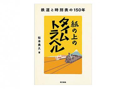 日本の鉄道150年の歴史を時刻表でひも解いた『紙の上のタイムトラベル 鉄道と時刻表の150年』。