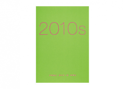 「2010年代」という時代を、ポップカルチャーで振り返る。