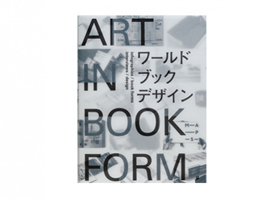 世界の書籍100事例に見る、ブックデザインの多様性。