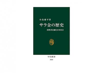 経済、ジェンダー、家計……話題の書『サラ金の歴史 消費者金融と日本社会』でサラ金の誕生から発展をたどる。