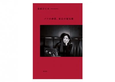 金原ひとみが生々しく綴る、パリと東京で暮らした2年間。