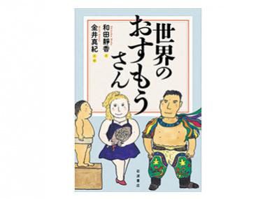 沖縄角力の伝説の猛者から女子高校生の相撲部まで、各地のユニークすぎる「相撲取り」とは?