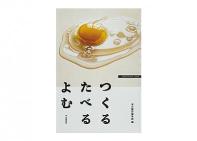 """文筆家や漫画家、書店員らが披露する食や料理を取り上げた""""おいしい本""""。"""