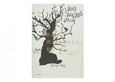 全米図書賞受賞! アメリカ南部で貧困や差別と生きる、少年ジョジョの物語。