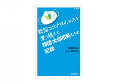 新型コロナウイルス集団感染が発生した韓国で、緊急出版された市民の体験記。