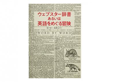 アメリカ最古の辞書編纂室からレポートする、英語という言語の面白さ。