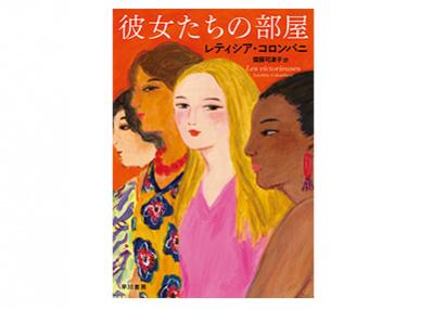 強く生きる女たちの連帯を描く、『三つ編み』の著者の2作目。