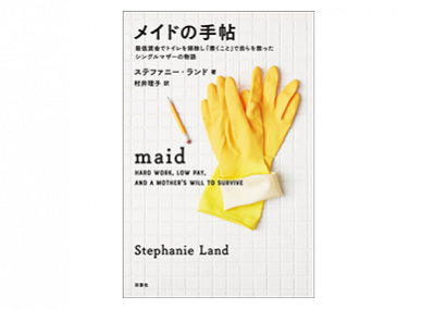 清掃員として社会を見つめ、尊厳を取り戻すまでを綴る『メイドの手帖』。