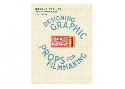架空の国の紙幣から地図まで、映画の中の気になるデザイン