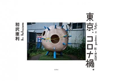 ウイルスで激変した東京を、 写真家・初沢亜利が撮る。