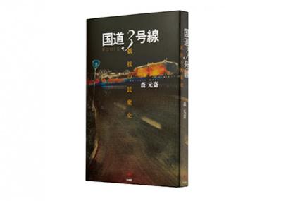 西南戦争、水俣裁判、米騒動……国道3号線を軸に見る九州の「困難」。